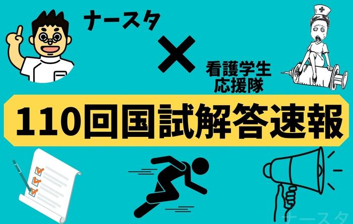 第110回看護師国家試験速報の確認、採点方法についてご紹介します!